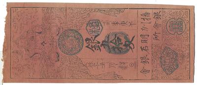 Japonsko, 50 stříbrných Monme, Kan´en 3 (1750), Akashi, hansatsu