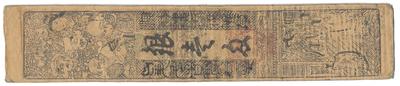 Japonsko, 1 stříbrný Monme, Koka (1844~1848), Shiga, hansatsu