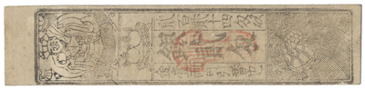 Japonsko, 2 stříbrné Monme směnitelné za zlatý Ryu, Chrám Kitain, hansatsu