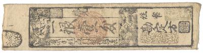 Japonsko, 1 stříbrný Monme, Kaei 7 (1854), Sumiyoshi (Ósaka), hansatsu