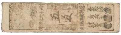 Japonsko, 1 stříbrný Monme, Kyóhó 15 (1730), Sanshu (pref. Aichi), hansatsu