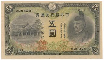 Japonsko, 5 Yen (1942), P.43