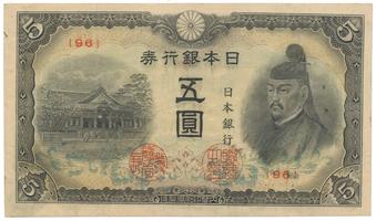 Japonsko, 5 Yen (1943), P.50
