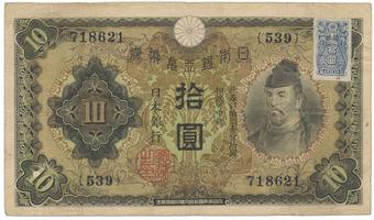 Japonsko, 10 Yen (1930, kolek 1946), P.79a