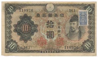 Japonsko, 10 Yen (1930, kolek 1946), P.79b