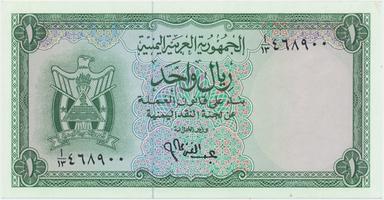 Jemen. arab. republika, 1 Rial (1964), P.1a