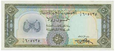 Jemen. arab. republika, 50 Rials (1971), P.10