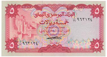Jemen. arab. republika, 5 Rials (1973), P.12