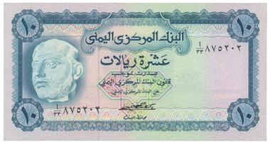 Jemen. arab. republika, 10 Rials (1973), P.13a