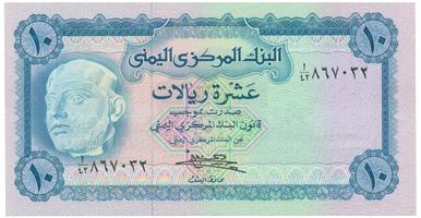 Jemen. arab. republika, 10 Rials (1973), P.13b