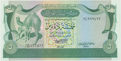 Libye, 5 Dinars (1980), P.45a