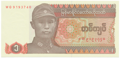 Myanmar, 1 Kyat (1990), P.67