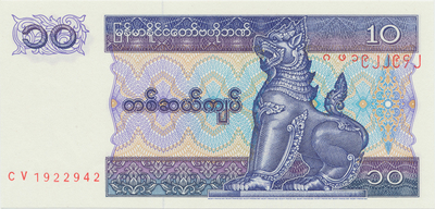 Myanmar, 10 Kyats (1997), P.71b