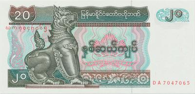 Myanmar, 20 Kyats (1994), P.72