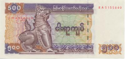 Myanmar, 500 Kyats (2004), P.79