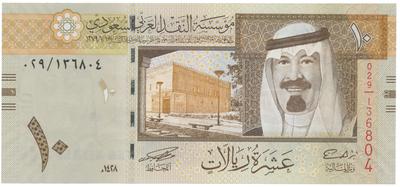 Saúdská Arábie, 10 Riyals 2007, P.33