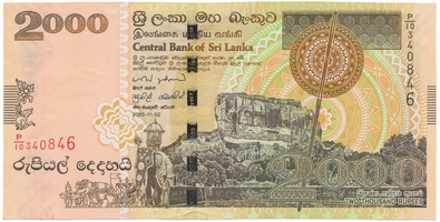Srí Lanka, 2000 Rupees 2005, P.121