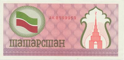 Tatarstán, (100 Rubles) (1991~1992), P.6b