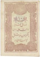 Turecko, 10 Kurush 1876, P.48a