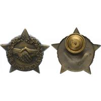 Hvězda partizánský bojovník   VM124