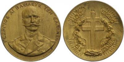 AE Medaile b.l. (1912) - Pamětní medaile účastníků balkánské války, Br 35 mm (14,2 g)