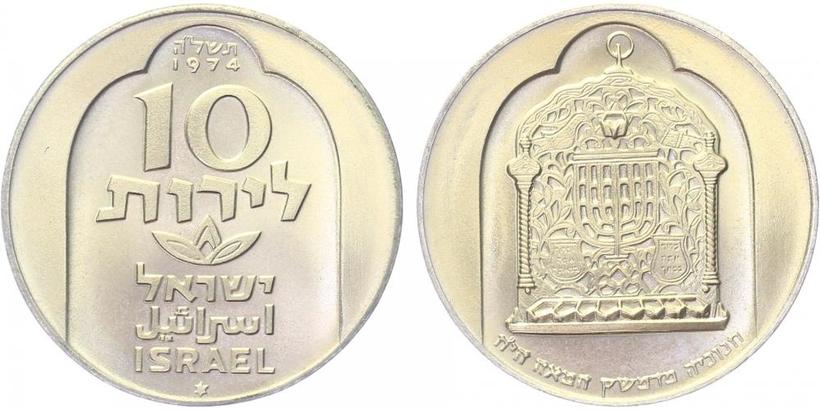 10 Lirot 1974 - Židovský svátek Chanuka, běžná kvalita