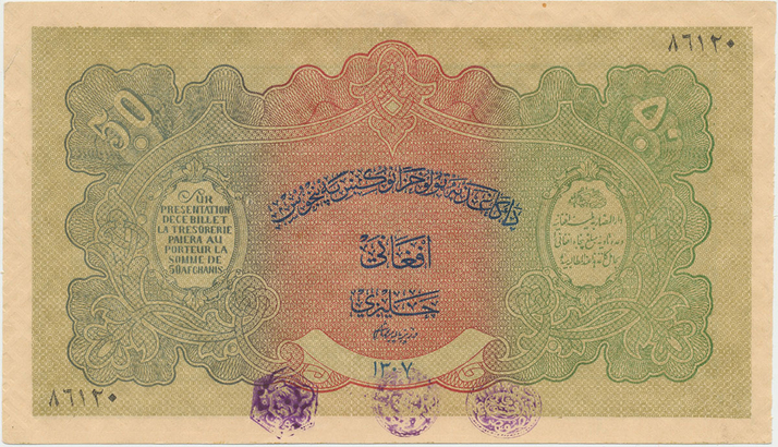 Afghánistán, 50 Afghanis (1928), P.13