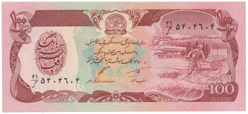 Afghánistán, 100 Afghanis (1991), P.58c