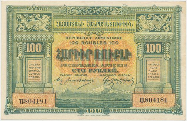 Arménie, 100 Rubl 1919, P.31