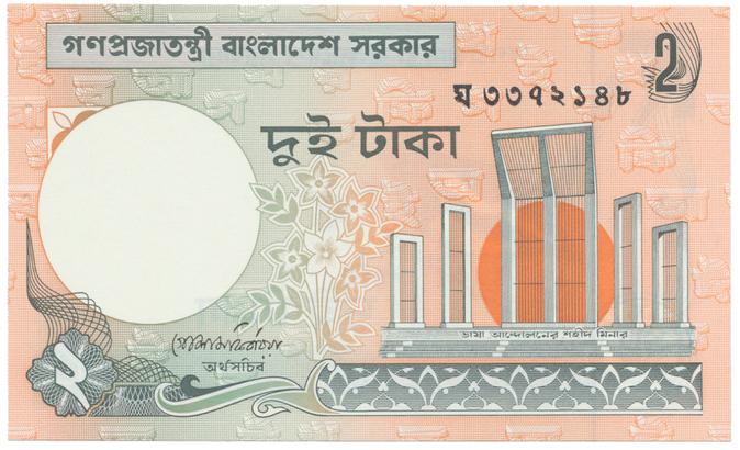 Bangladéš, 2 Taka (1988~), P.6C