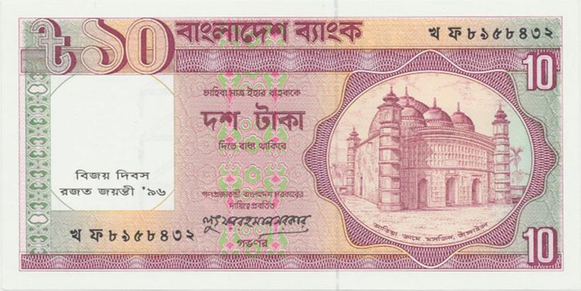 Bangladéš, 10 Taka (1997), P.33, pamětní vydání