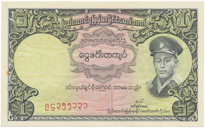 Barma, 1 Kyat (1958), P.46