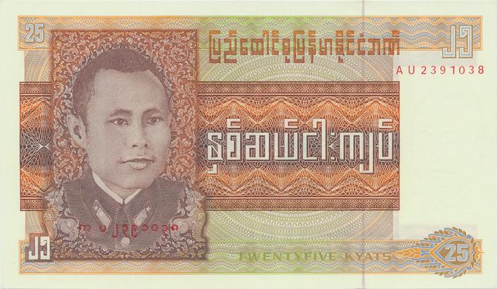 Barma, 25 Kyats (1973), P.59