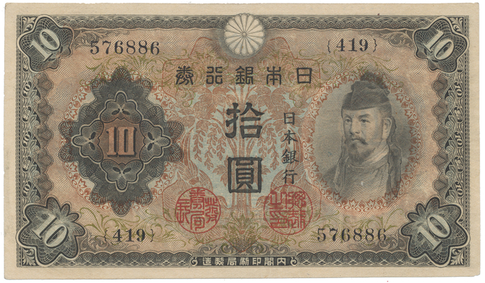 Japonsko, 10 Yen (1944), P.51b
