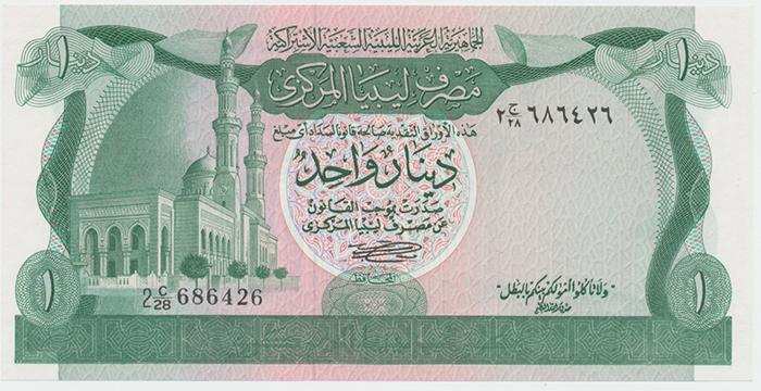 Libye, 1 Dinar (1981), P.44a
