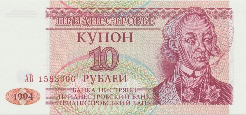 Podněstersko, 10 Rubl 1994, P.18