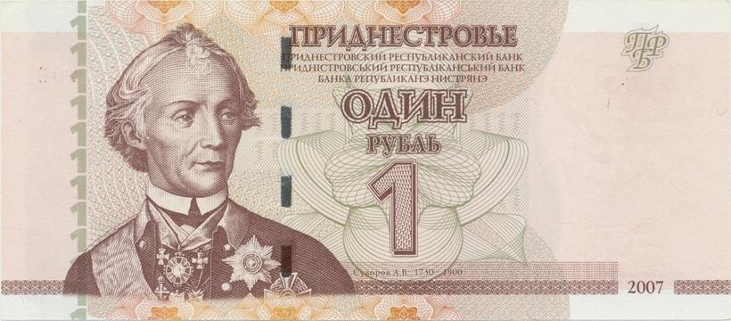 Podněstersko, 1 Rubl 2007, P.42